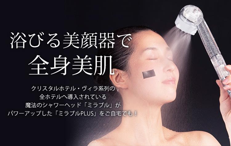 ミラバス シャワー ヘッド