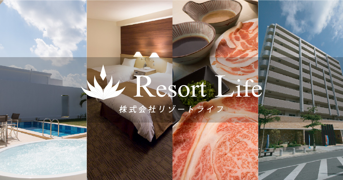 宮古島 ホテル|株式会社リゾートライフ