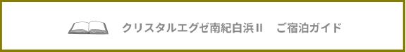 クリスタルエグゼ南紀白浜Ⅱ ご宿泊ガイド
