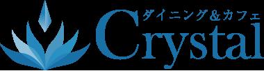 ダイニング&カフェ Crystal