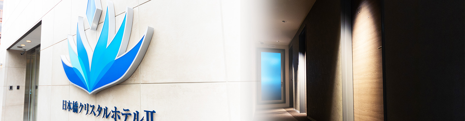 日本橋クリスタルホテルⅡ - 株式会社リゾートライフ