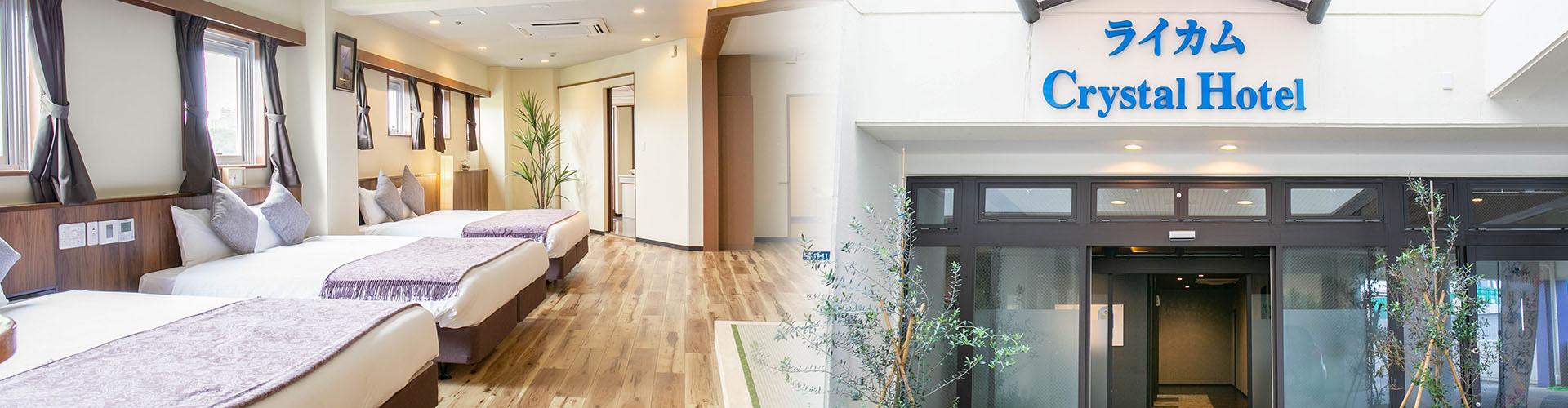 ライカムクリスタルホテル - 株式会社リゾートライフ
